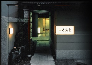 Kyubei, Ginza (photo from website)